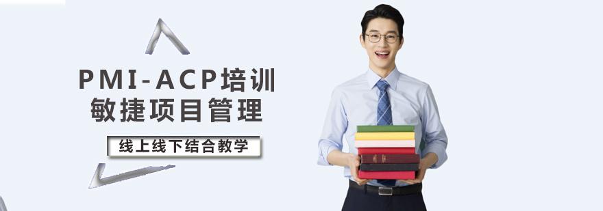北京PMI-ACP培训