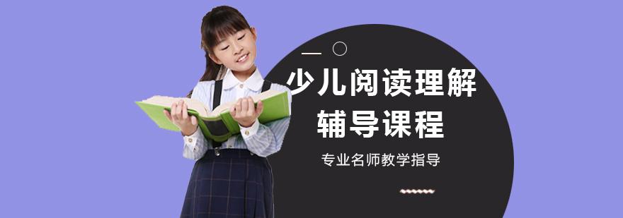 天津少儿阅读理解辅导课程