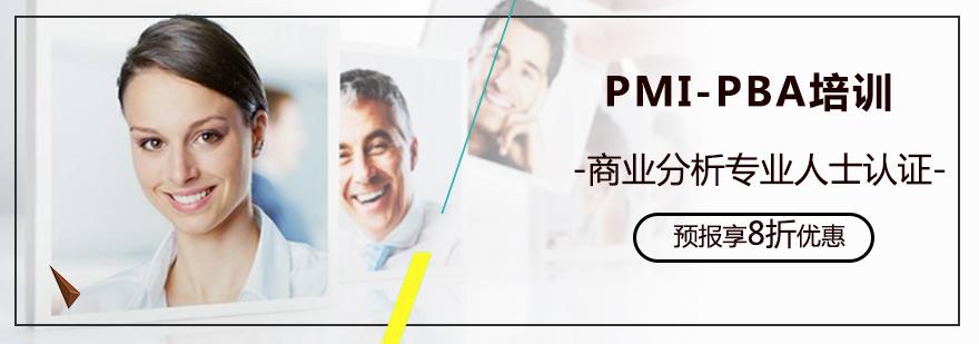 PMI-PBA培训