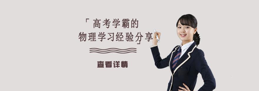 高考學霸的物理學習經驗分享「重慶高考物理學習培訓學校」