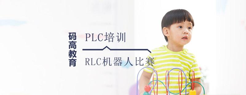 北京RLC机器人比赛培训