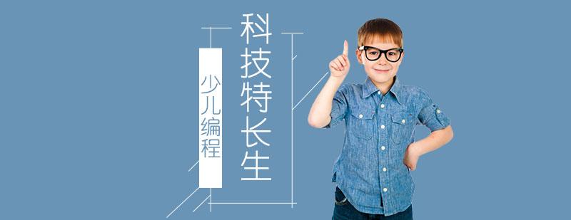 北京少儿编程科技特长生培训