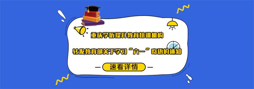 """重慶學歷提升教育培訓機構轉發教育部關于學習""""六一""""寄語的通知"""