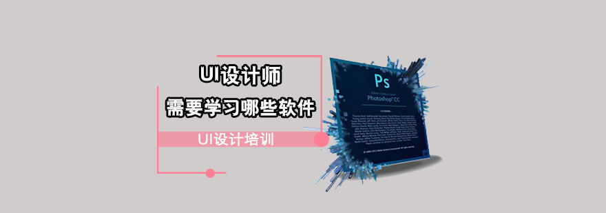 UI設計師需要學習哪些軟件-重慶ui設計學習培訓機構