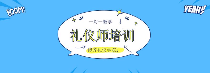 广州礼仪培训师培训机构,广州礼仪培训师培训班