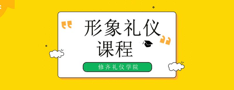 广州形象礼仪培训机构,广州形象礼仪培训