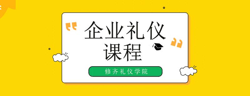 广州企业礼仪培训学校,广州企业礼仪培训哪家好