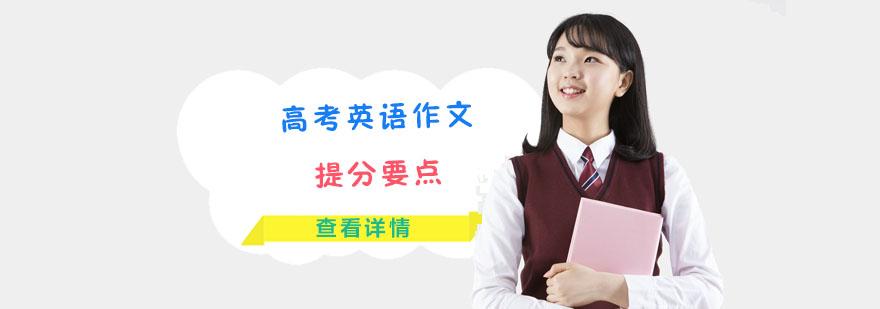 高考英語作文提分要點-成都高考英語輔導班