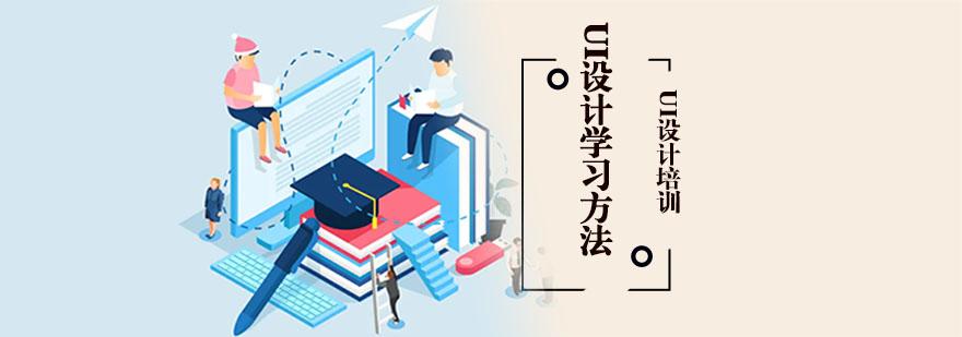 「重慶UI設計培訓」UI設計學習方法