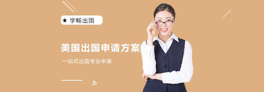 天津美国留学申请方案