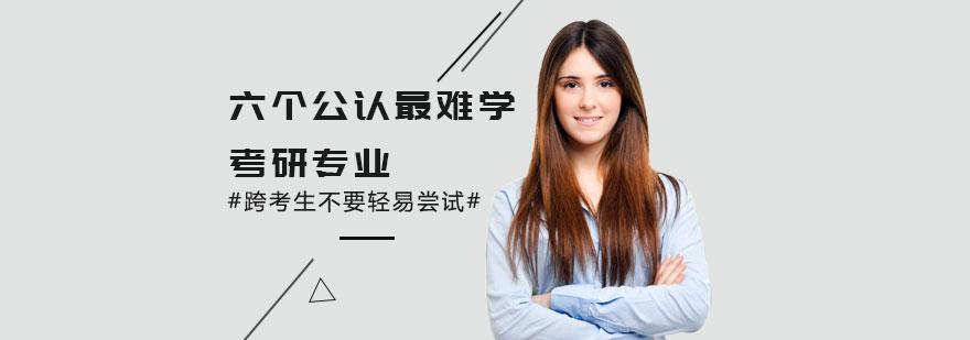 天津考研專業解析匯總