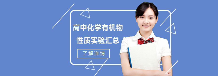石家庄高中化学培训机构