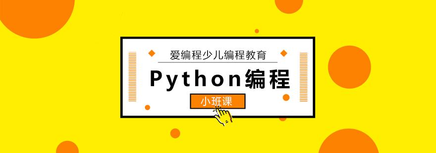 北京python編程培訓,北京python編程培訓學校