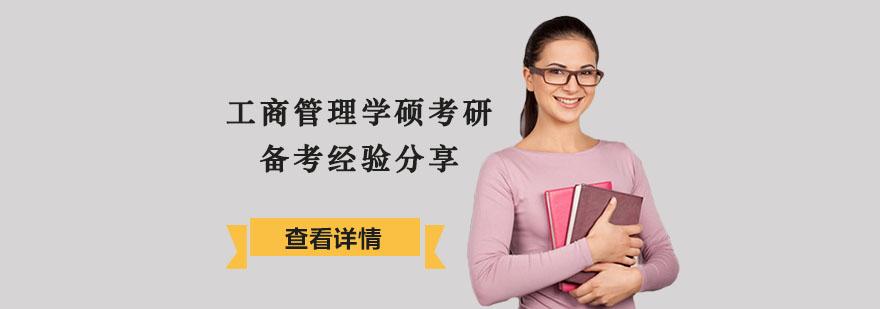 工商管理學碩考研備考經驗分享
