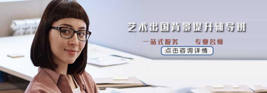 天津艺术留学背景提升辅导班