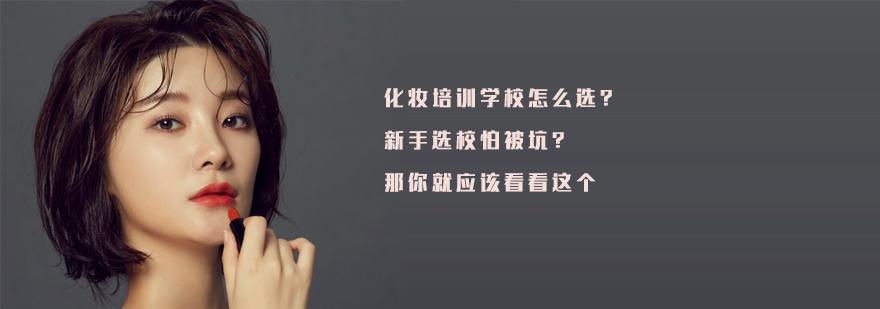 天津化妆培训学校怎么选