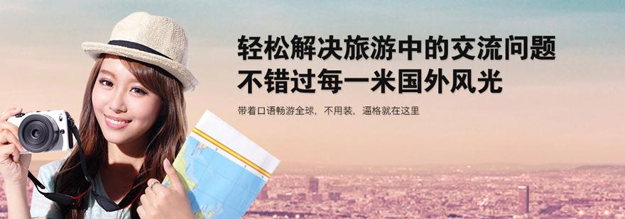 天津成人旅游英语口语培训课程