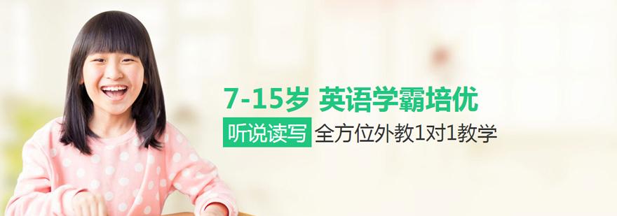 天津青少年英语英语学霸培优课程