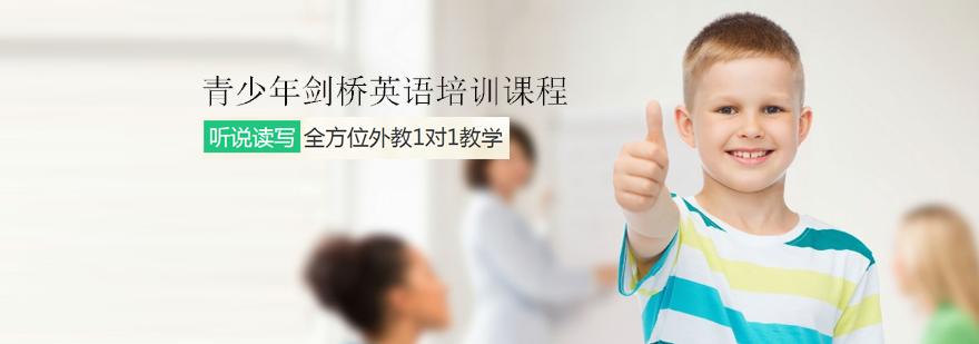 天津青少年剑桥英语培训课程