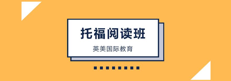 广州托福阅读培训机构,广州托福阅读培训班