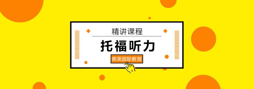 广州托福听力班,广州托福听力培训机构