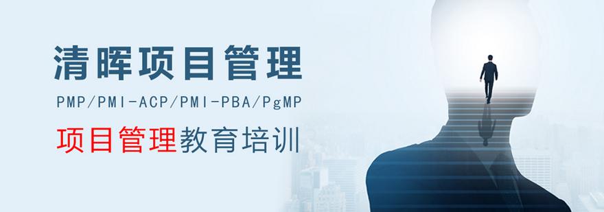 广州清晖项目管理介绍