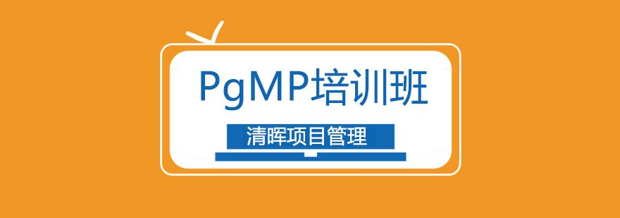 广州pmp培训机构哪个靠谱,广州pmp培训课程