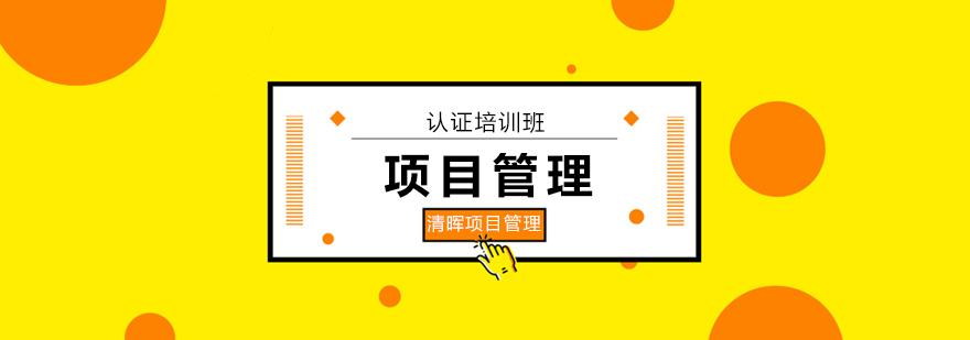广州项目管理培训机构,广州项目管理师培训班