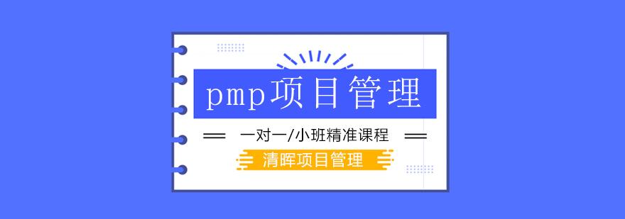 广州pmp授权机构,广州pmp培训机构哪家好