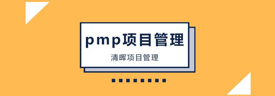 广州pmp项目管理培训班,广州pmp项目管理培训机构
