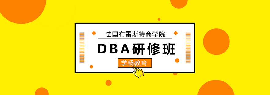 北京DBA培训机构,北京DBA培训班