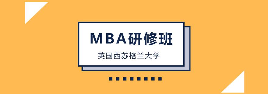 北京國際mba課程,北京國際mba培訓機構