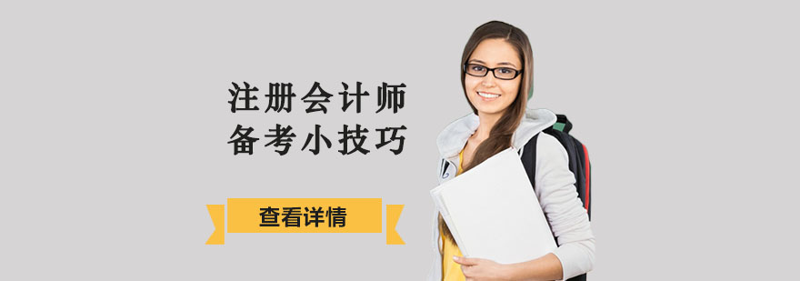 重慶注冊會計師備考小技巧-注冊會計師培訓