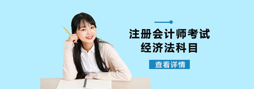 如何學習注冊會計師考試中的經濟法科目-成都注冊會計師培訓