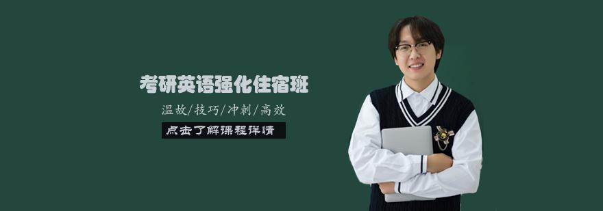 天津考研英语强化住宿班