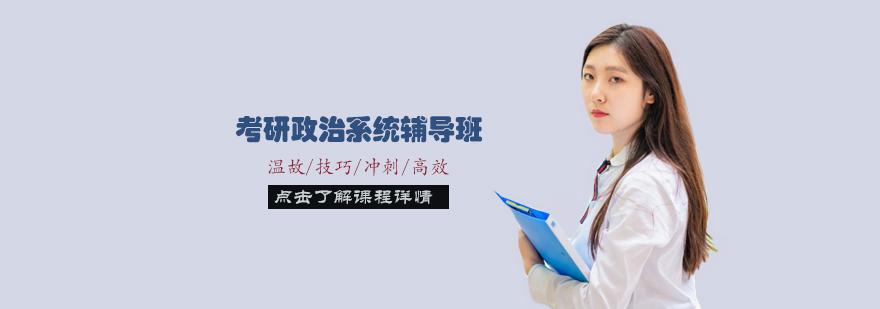 天津考研政治系统辅导班