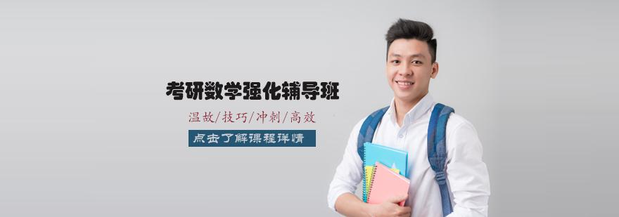 考研数学强化辅导班
