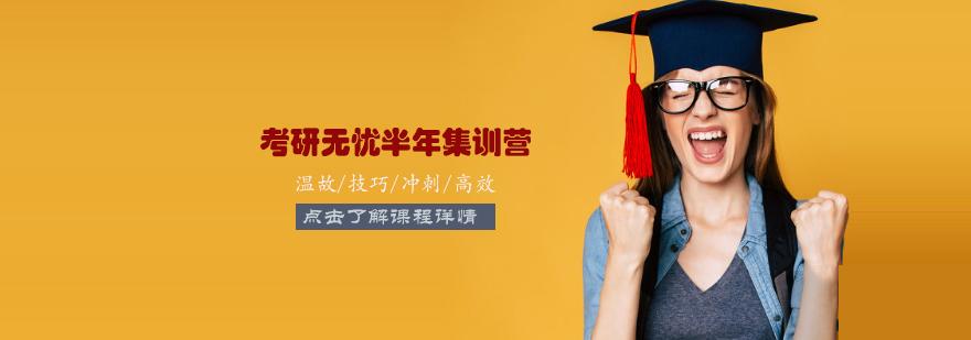 天津考研无忧半年集训营