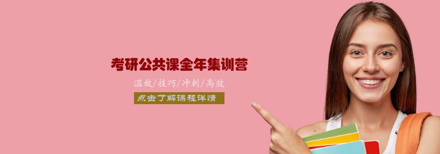 天津考研公共课全年集训营