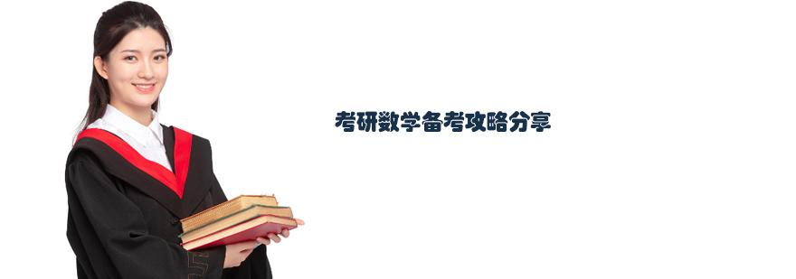 天津考研數學備考攻略分享