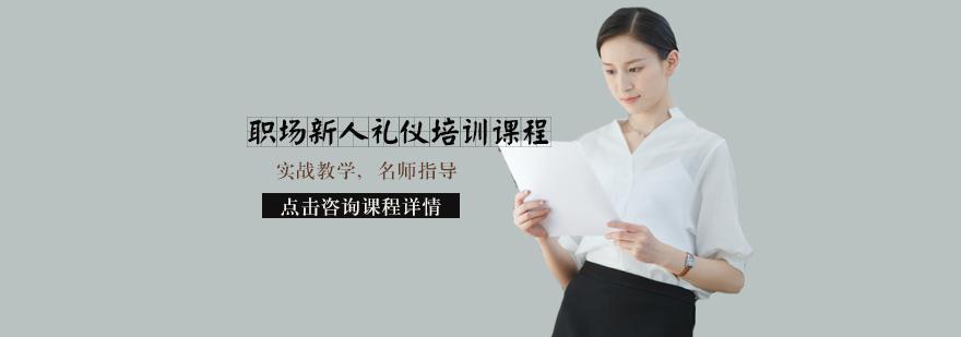 天津职场新人礼仪培训课程
