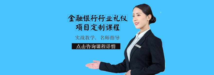 天津金融银行行业礼仪项目定制课程