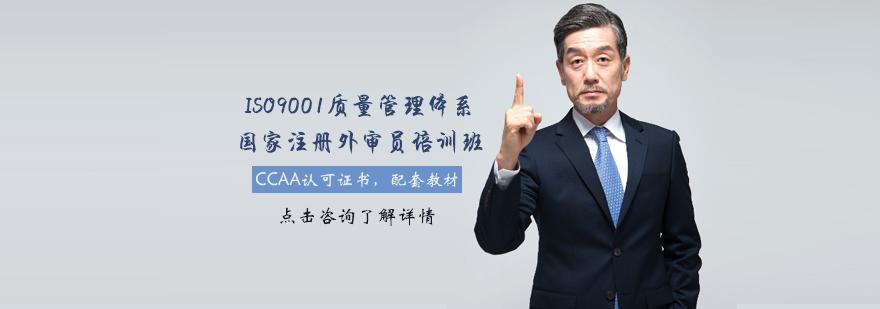 天津ISO9001质量管理体系国家注册外审员培训班