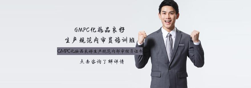 天津GMPC化妆品良好生产规范内审员培训班