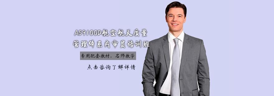 天津AS9100D航空航天质量管理体系内审员培训班