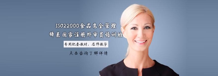天津ISO22000食品安全管理体系国家注册外审员培训班