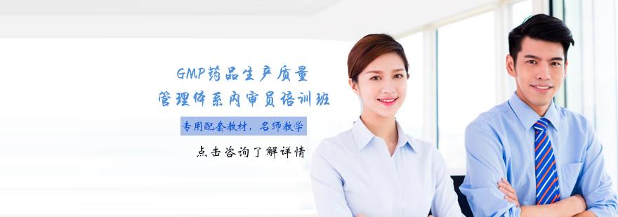 天津GMP药品生产质量管理体系内审员培训班-