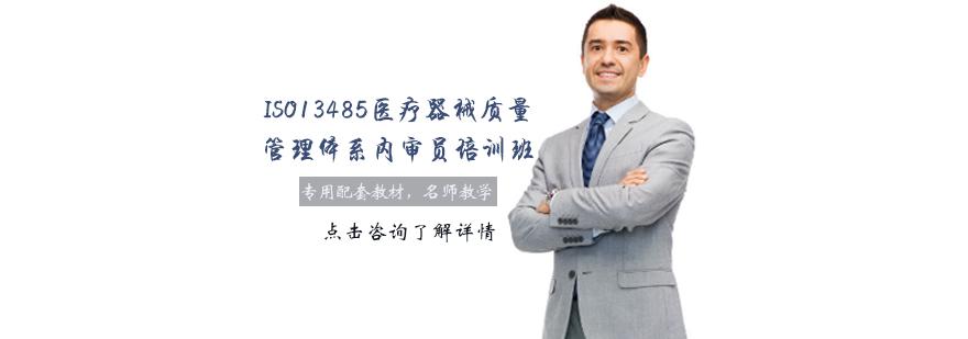 天津ISO13485医疗器械质量管理体系内审员培训班