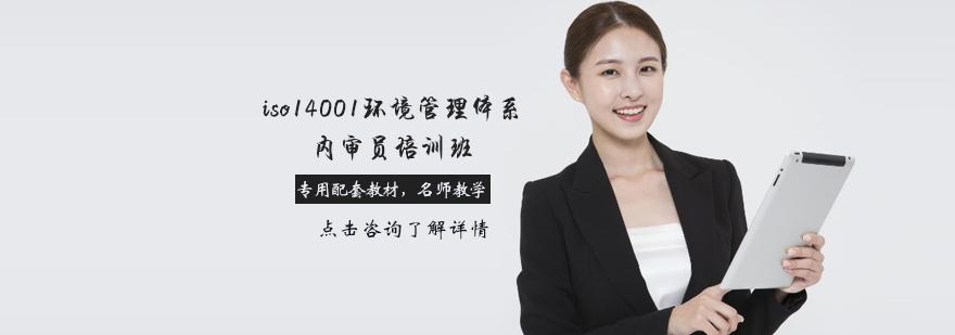 天津iso14001环境管理体系内审员培训班