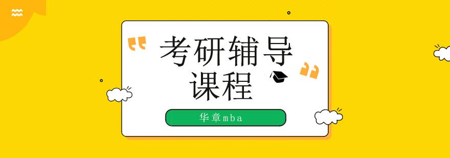 广州考研培训班,广州考研培训学校